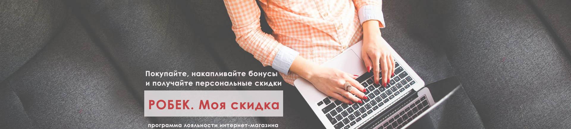 Интернет-магазин обуви «Робек» в Новосибирске   Купить обувь онлайн в  обувном магазине   Робек d0ada804354